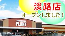 PLANT淡路2